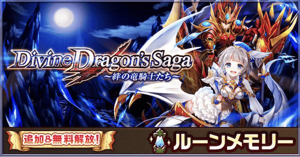 【白猫】Divine Dragons Saga完全攻略チャート
