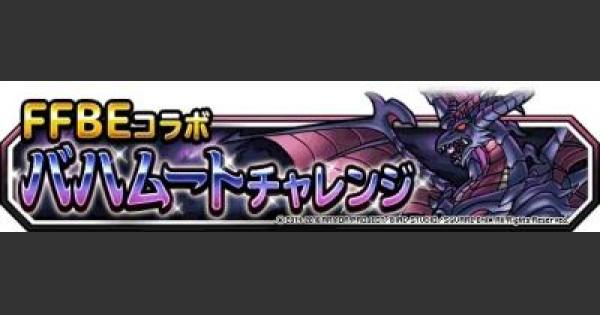 【DQMSL】バハムートチャレンジ(みんなで冒険)攻略!6ターン撃破方法!