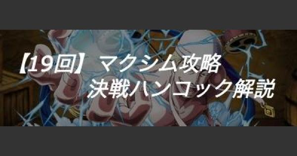 【トレクル】【第19回】マクシム攻略/決戦ハンコック解説【ワンピース トレジャークルーズ】