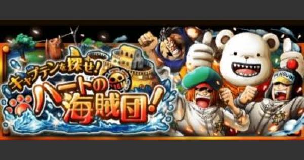 【トレクル】ハートの海賊団ランキング攻略【ワンピース トレジャークルーズ】