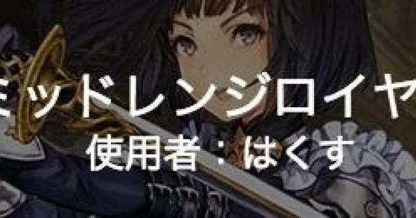 【シャドバ】AA0ランク!はくすの【ミッドレンジロイヤル】デッキ紹介!【シャドウバース】