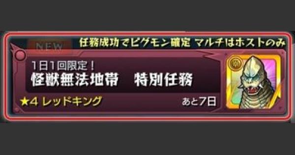 【モンスト】ピグモン【特別任務】攻略と引き換えまとめ