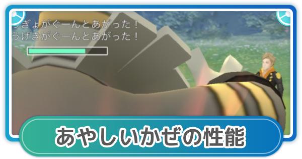【ポケモンGO】あやしいかぜの評価と覚えるポケモン