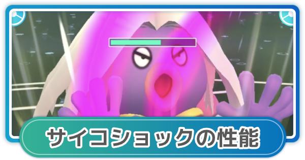 【ポケモンGO】サイコショックの性能と覚えるポケモン