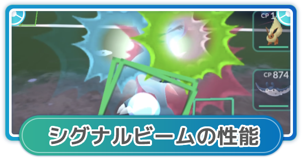 【ポケモンGO】シグナルビームの評価と覚えるポケモン