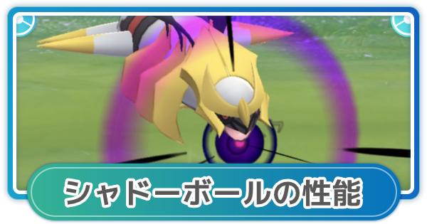 【ポケモンGO】シャドーボールの評価と覚えるポケモン