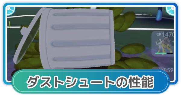 【ポケモンGO】ダストシュートの評価と覚えるポケモン