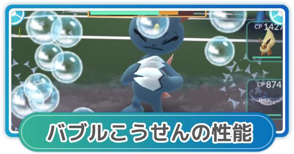 【ポケモンGO】バブルこうせんの評価と覚えるポケモン