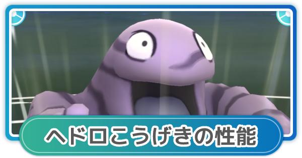 【ポケモンGO】ヘドロこうげきの評価と覚えるポケモン