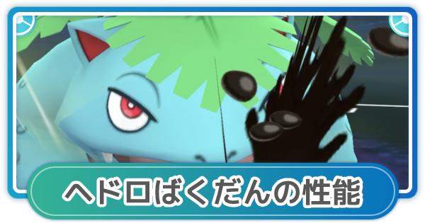 【ポケモンGO】ヘドロばくだんの性能と覚えるポケモン