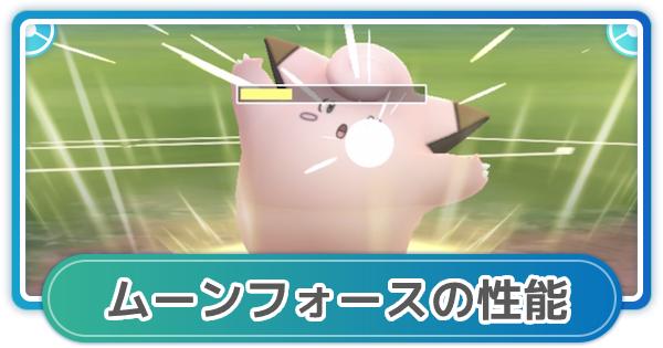 【ポケモンGO】ムーンフォースの性能と覚えるポケモン