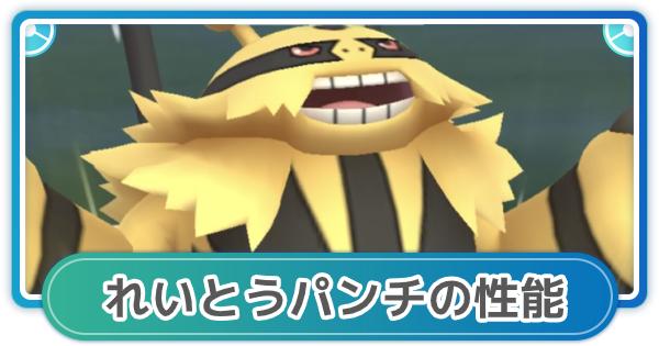 【ポケモンGO】れいとうパンチの評価と覚えるポケモン