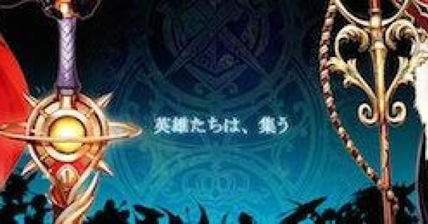 【白猫】2周年記念英雄ガチャ(ソウルオブナイツ)の当たりキャラ