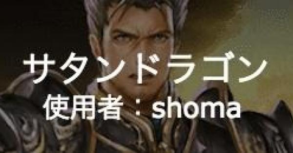 【シャドバ】使用者:shomaの【サタンドラゴン】のデッキレシピ!【シャドウバース】