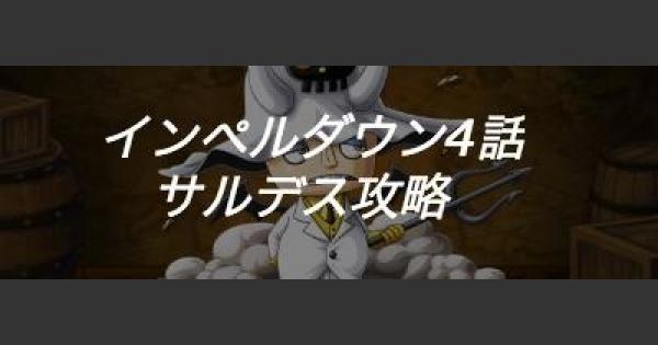 【トレクル】インペルダウン4話「牢番長の罠の中」攻略【ワンピース トレジャークルーズ】