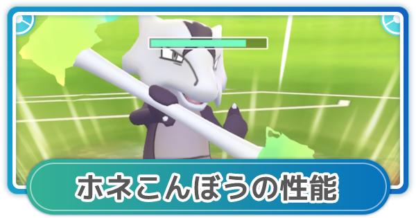 【ポケモンGO】ホネこんぼうの評価と覚えるポケモン