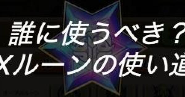 【白猫】EXルーンの入手方法と使い道(誰に使うか解説!)