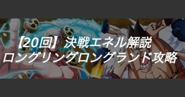 【トレクル】【第20回】決戦エネル解説/ロングリングロングランド攻略【ワンピース トレジャークルーズ】
