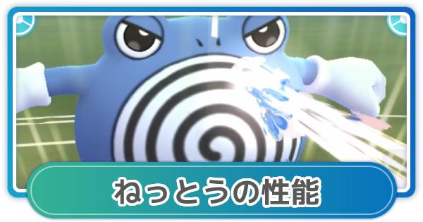 【ポケモンGO】ねっとうの評価と覚えるポケモン