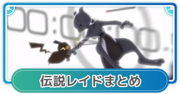 【ポケモンGO】伝説ポケモンのレイド攻略法まとめ&対策早見表
