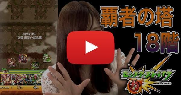 【モンスト】吉田早希 | ゲーム女子 -さいかわ決定戦-