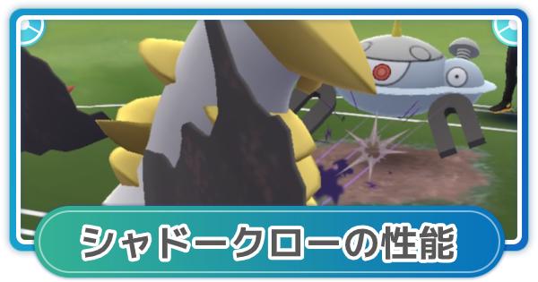 【ポケモンGO】シャドークローの評価と覚えるポケモン