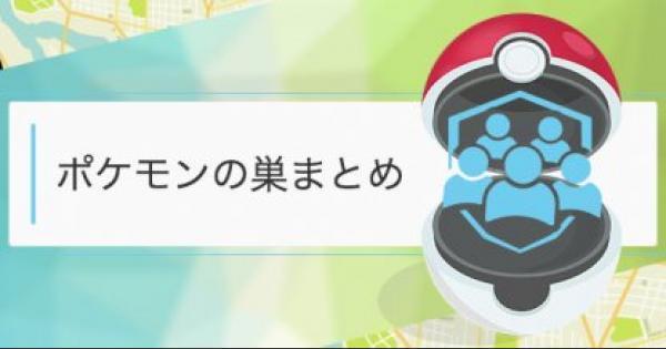 【ポケモンGO】最新版ポケモンの巣まとめと出現場所一覧