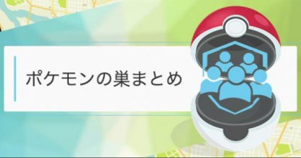 【ポケモンGO】ポケモンの巣まとめ!おすすめの公園一覧