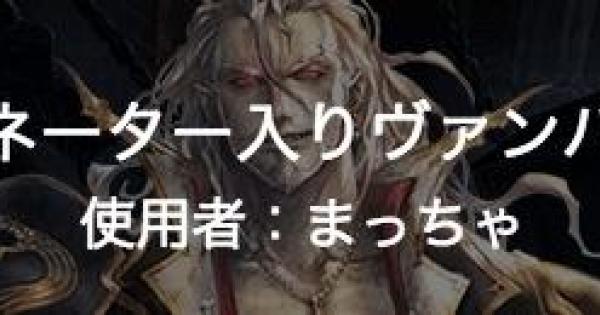 【シャドバ】A1!まっちゃの【ドミネーター入りヴァンパイア】デッキ紹介!【シャドウバース】