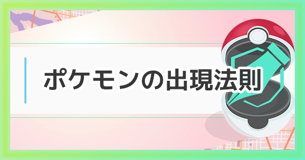 【ポケモンGO】出現法則(時間帯)とポケソースの解説!