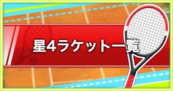 【白猫テニス】星4ラケット評価一覧【白テニ】