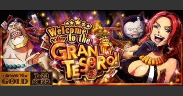 【トレクル】グラン・テゾーロ!攻略とドロップ報酬まとめ【ワンピース トレジャークルーズ】