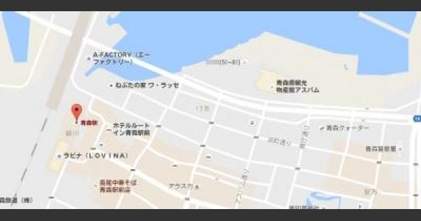 【ポケモンGO】青森の過去に巣になった公園まとめ