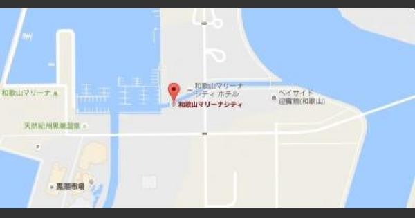 【ポケモンGO】和歌山の過去に巣になった公園まとめ