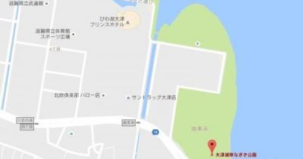 【ポケモンGO】滋賀の過去に巣になった公園まとめ