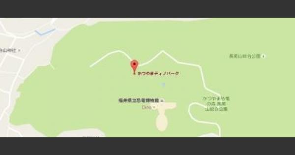【ポケモンGO】福井の過去に巣になった公園まとめ