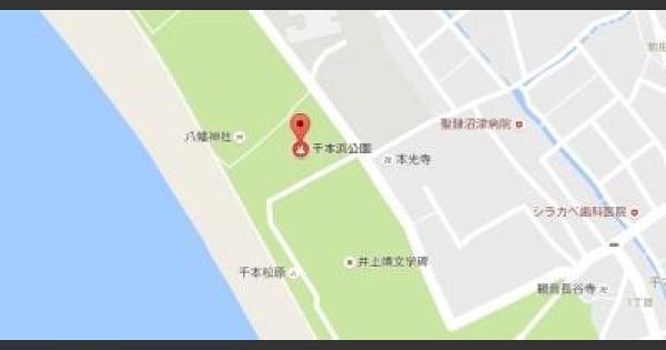 【ポケモンGO】静岡の過去に巣になった公園まとめ
