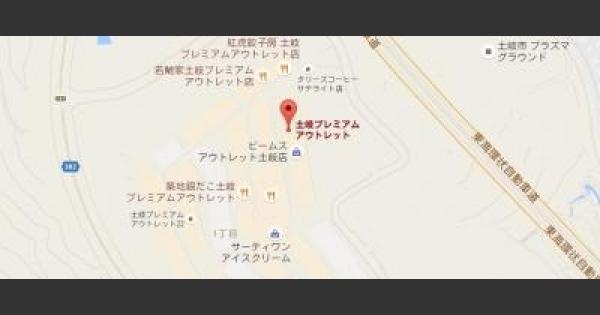 【ポケモンGO】岐阜の過去に巣になった公園まとめ