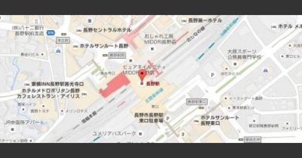 【ポケモンGO】長野の過去に巣になった公園まとめ