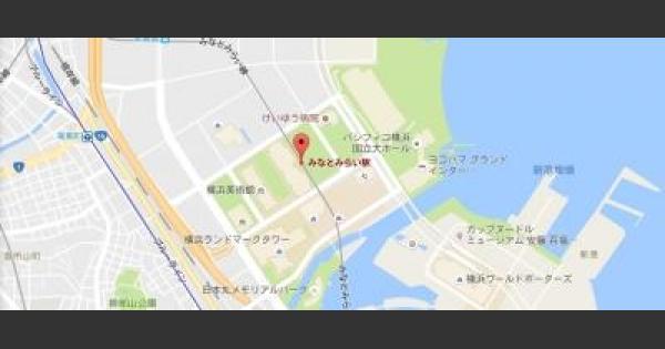 【ポケモンGO】神奈川の過去に巣になった公園まとめ
