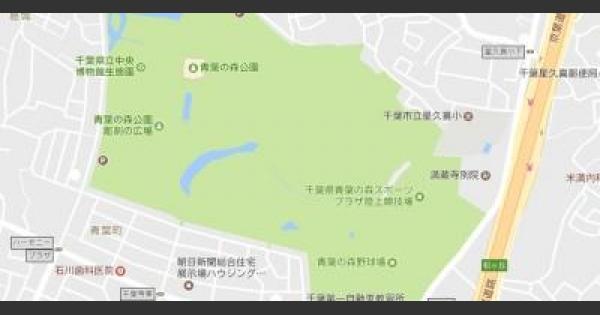 【ポケモンGO】千葉の過去に巣になった公園まとめ