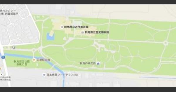 【ポケモンGO】群馬の過去に巣になった公園まとめ