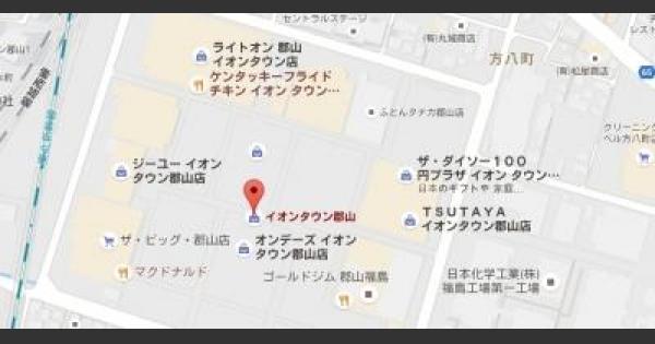 【ポケモンGO】福島の過去に巣になった公園まとめ