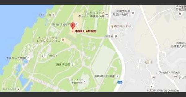 【ポケモンGO】沖縄の過去に巣になった公園まとめ