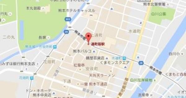 【ポケモンGO】熊本の過去に巣になった公園まとめ