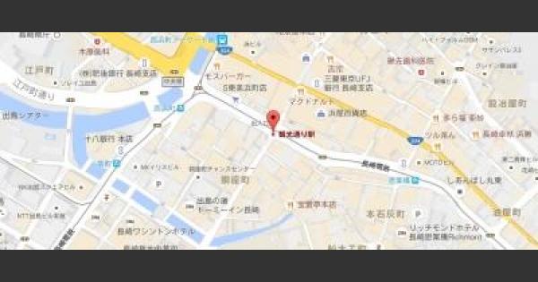 【ポケモンGO】長崎の過去に巣になった公園まとめ