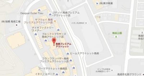 【ポケモンGO】佐賀の過去に巣になった公園まとめ