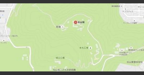 【ポケモンGO】愛媛の過去に巣になった公園まとめ