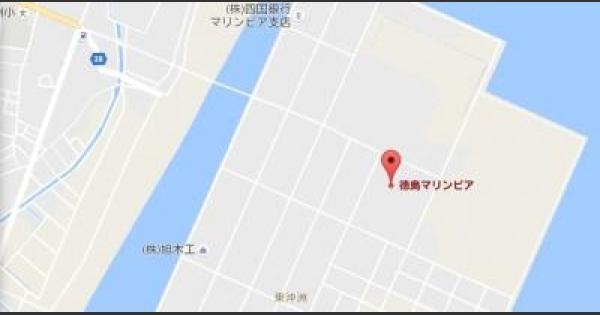 【ポケモンGO】徳島の過去に巣になった公園まとめ