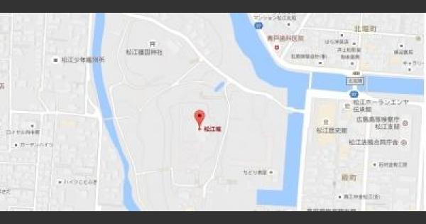 【ポケモンGO】島根の過去に巣になった公園まとめ